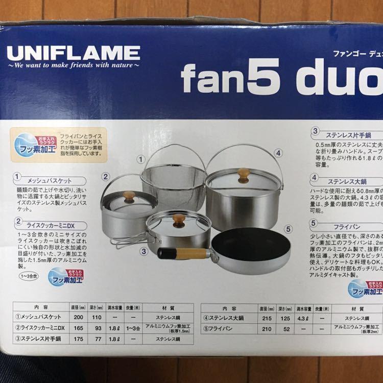 【未使用】ユニフレーム fan5duo 「 2~3人用 」クッカー UNIFLAME ファンゴーデュオ ファン5デュオ ハンゴー ライスクッカー フェス に!_画像9