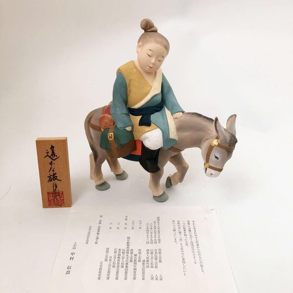 ★人気博多人形師 中村信喬作 「遥かな旅」(共箱共栞)