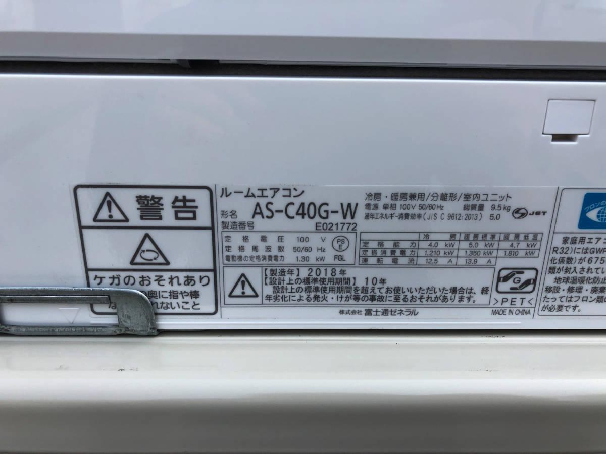 【美品・18年製】FUJITSU/富士通 AS-C40G nocria ノクリア みまもり・音声お知らせ機能 ルームエアコン ~14畳用 100V R32冷媒_画像2