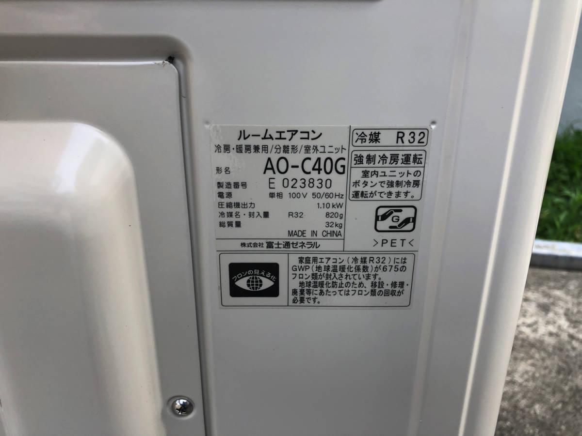 【美品・18年製】FUJITSU/富士通 AS-C40G nocria ノクリア みまもり・音声お知らせ機能 ルームエアコン ~14畳用 100V R32冷媒_画像6