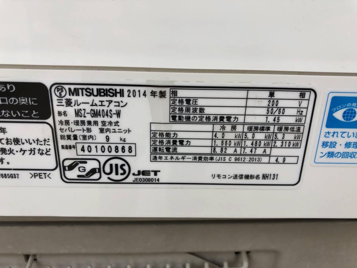 三菱/MITSUBISHI 霧ヶ峰 冷暖房除湿ルームエアコン MSZ-GM404S ~17畳 4.0kw 200V 2014年製_画像2