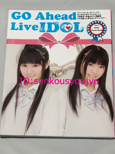 Go Ahead Live Idol/Live Idol Photo Book. イベント会場限定カバー ゆいかおり(小倉唯・石原夏織)
