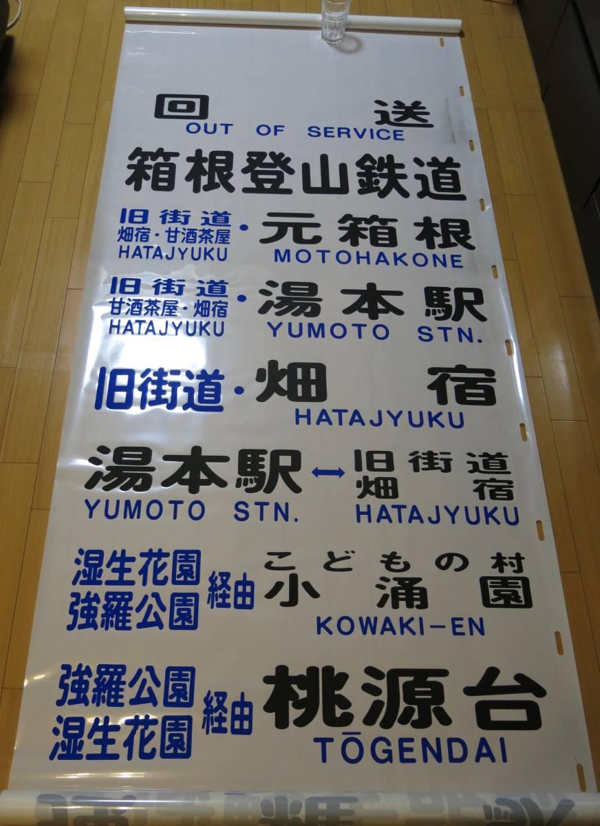 箱根登山鉄道バス 小田原営業所 後方向幕