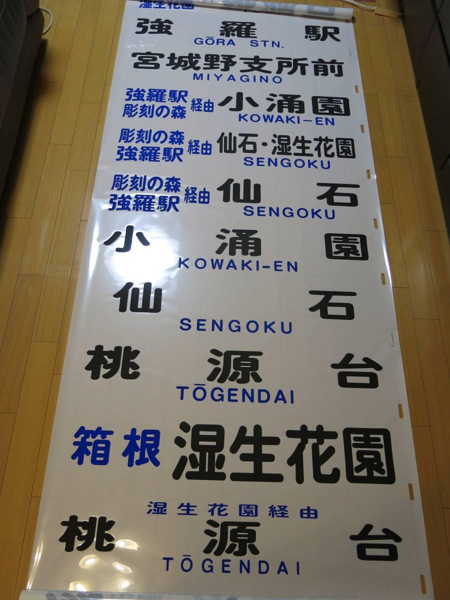 箱根登山鉄道バス 小田原営業所 後方向幕_画像2