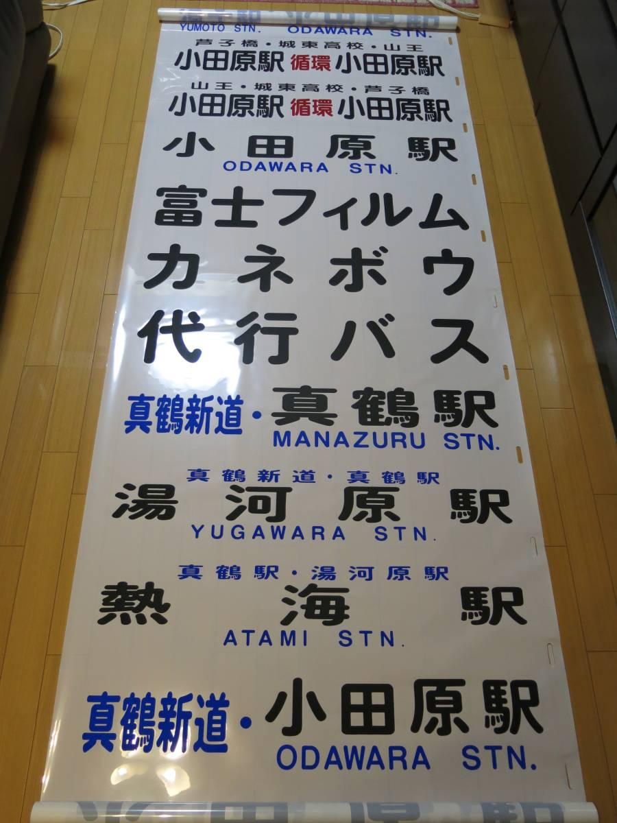 箱根登山鉄道バス 小田原営業所 後方向幕_画像5