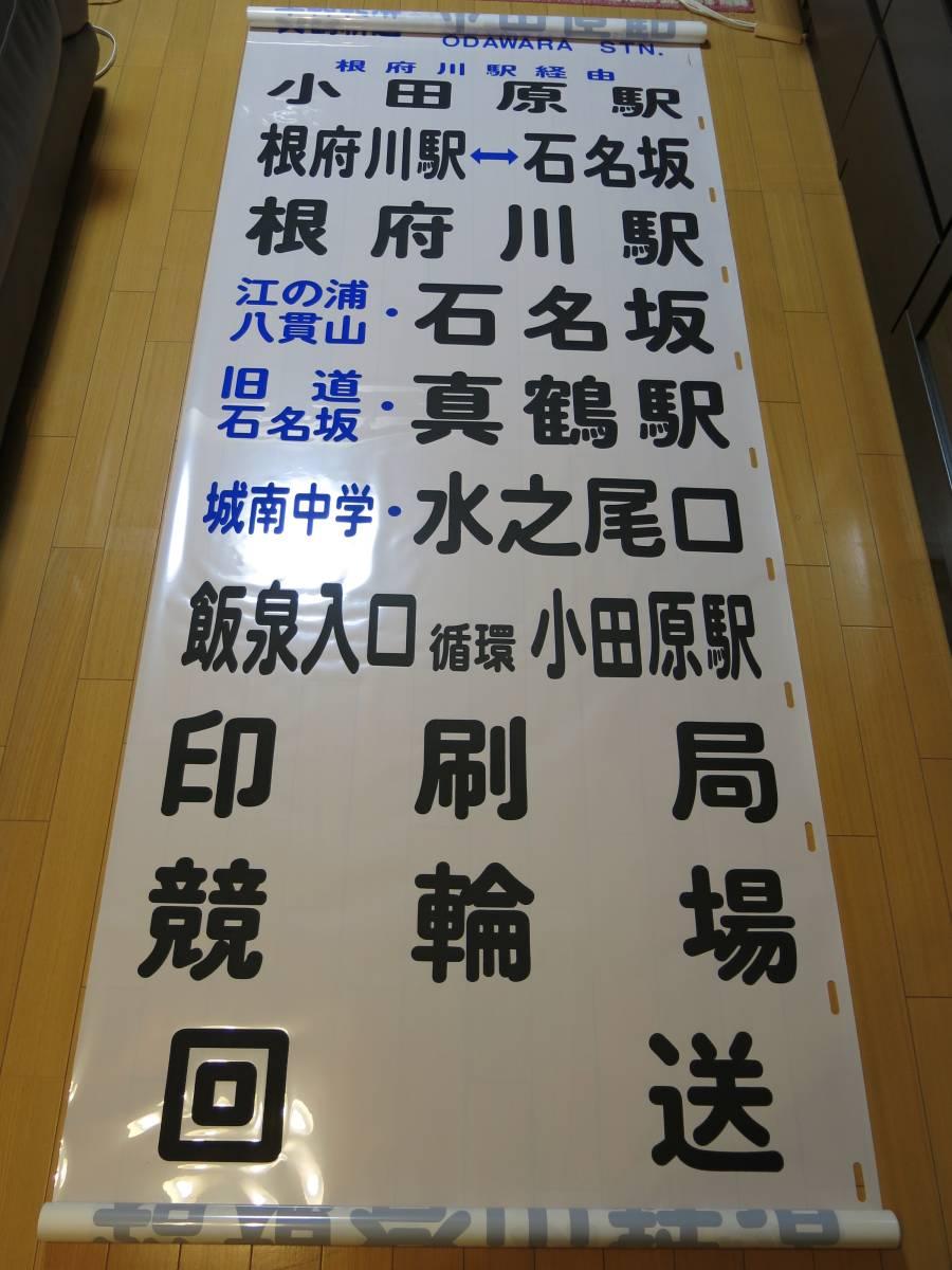 箱根登山鉄道バス 小田原営業所 後方向幕_画像6