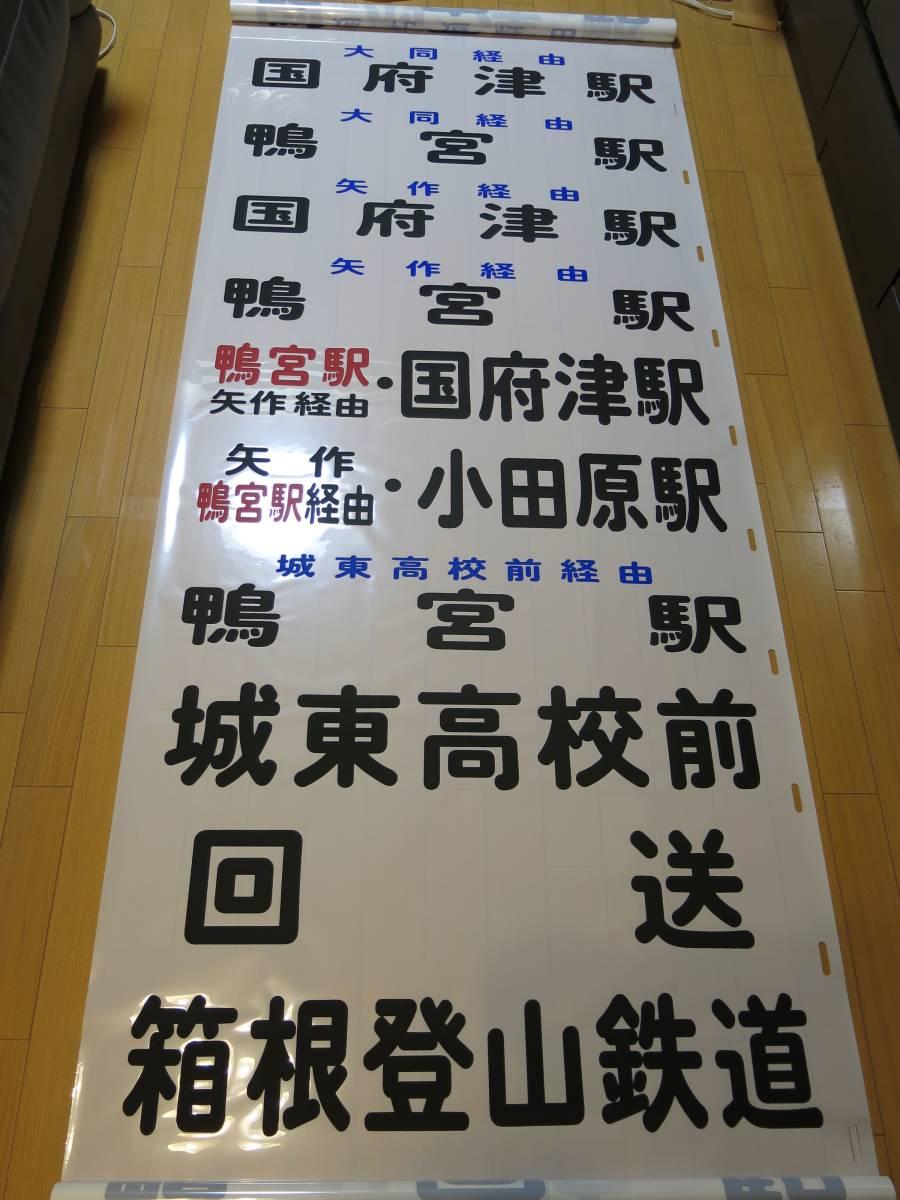 箱根登山鉄道バス 小田原営業所 後方向幕_画像8