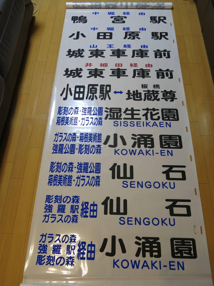 箱根登山鉄道バス 小田原営業所 後方向幕_画像9