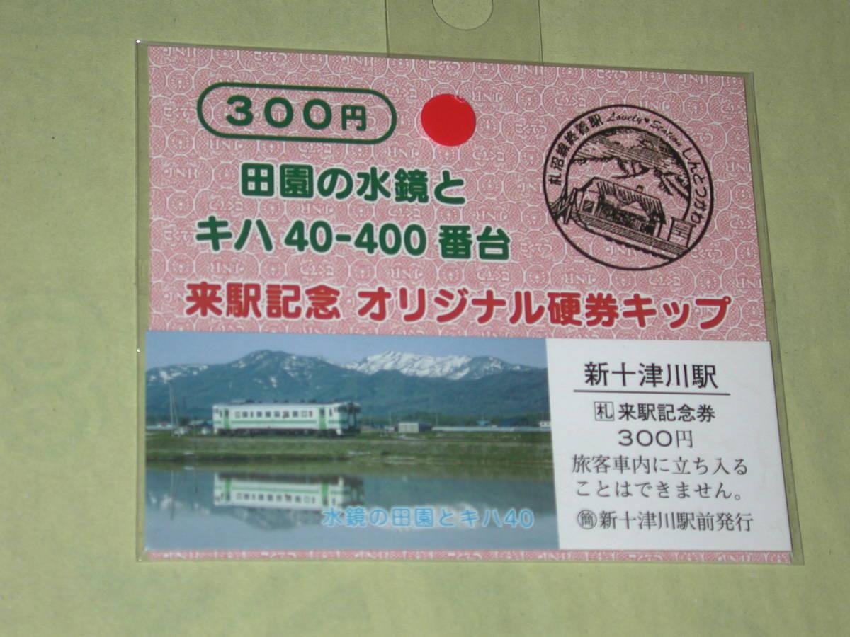 JR北海道 新十津川駅 来駅記念券