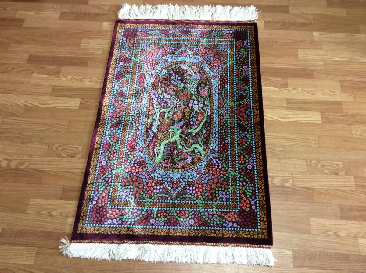 とっても珍しく素敵な逸品 ペルシャ絨毯 クム産シルク100% 93×62㎝ 織り込み細かく艶々なシルク 送料込み お値打ち品
