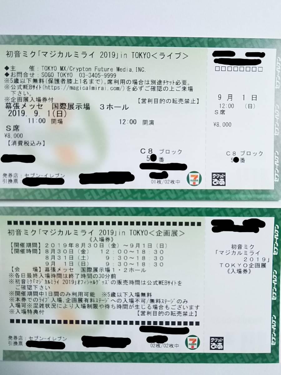 ★初音ミク マジカルミライ 2019 in TOKYO★東京 9月1日昼公演 S席+企画展入場券★