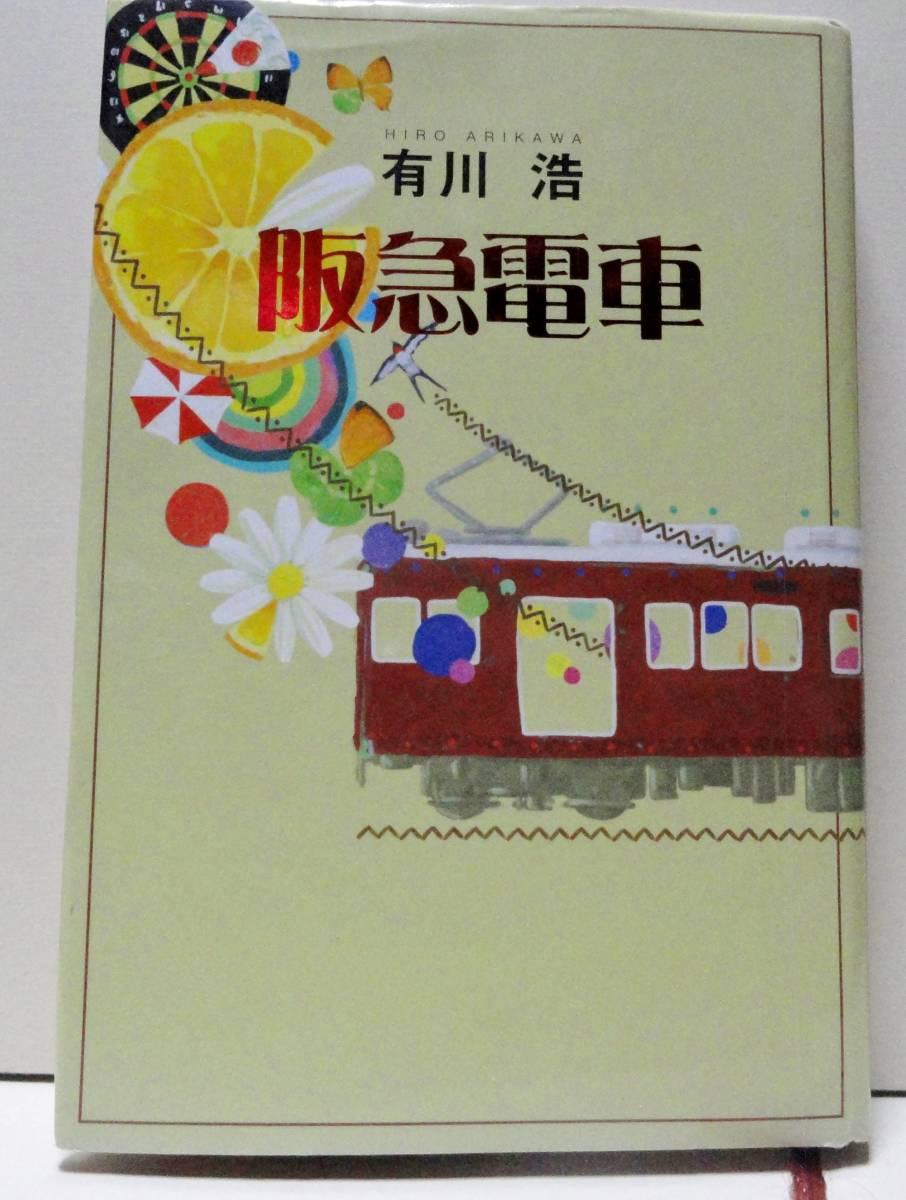 小説 阪急 電車