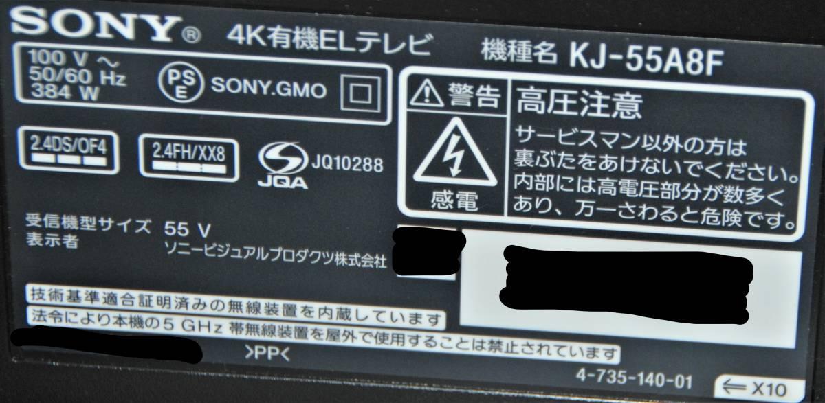###SONY(ソニー) KJ-55A8F 有機EL55型(展示品)#送料無料 設置無料 古いテレビ引取可 保証1年付き### _画像4