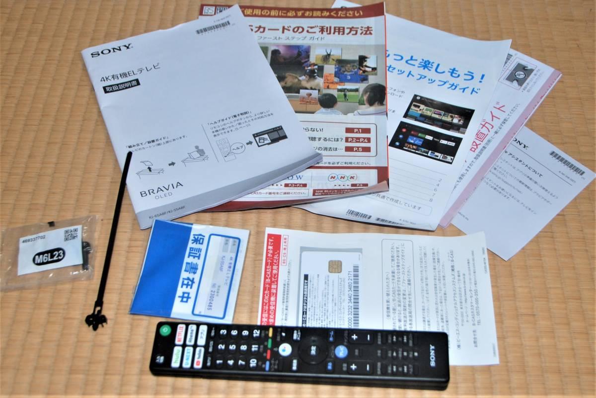 ###SONY(ソニー) KJ-55A8F 有機EL55型(展示品)#送料無料 設置無料 古いテレビ引取可 保証1年付き### _画像5