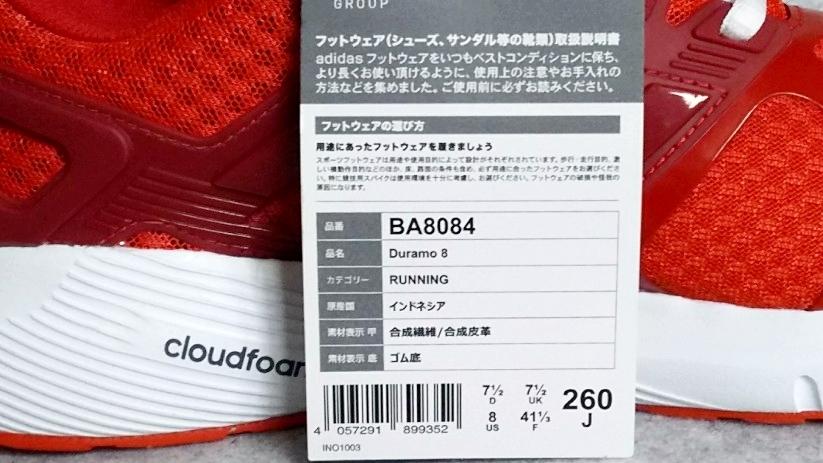 新品 アディダス デュラモ8 26cm adidas DURAMO 8 _画像5