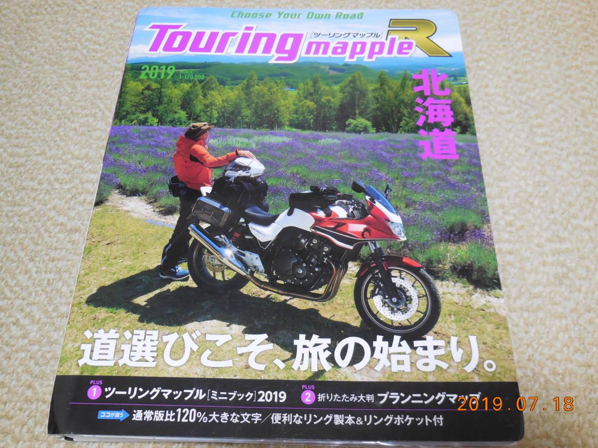ツーリングマップルR 2019 北海道_画像2