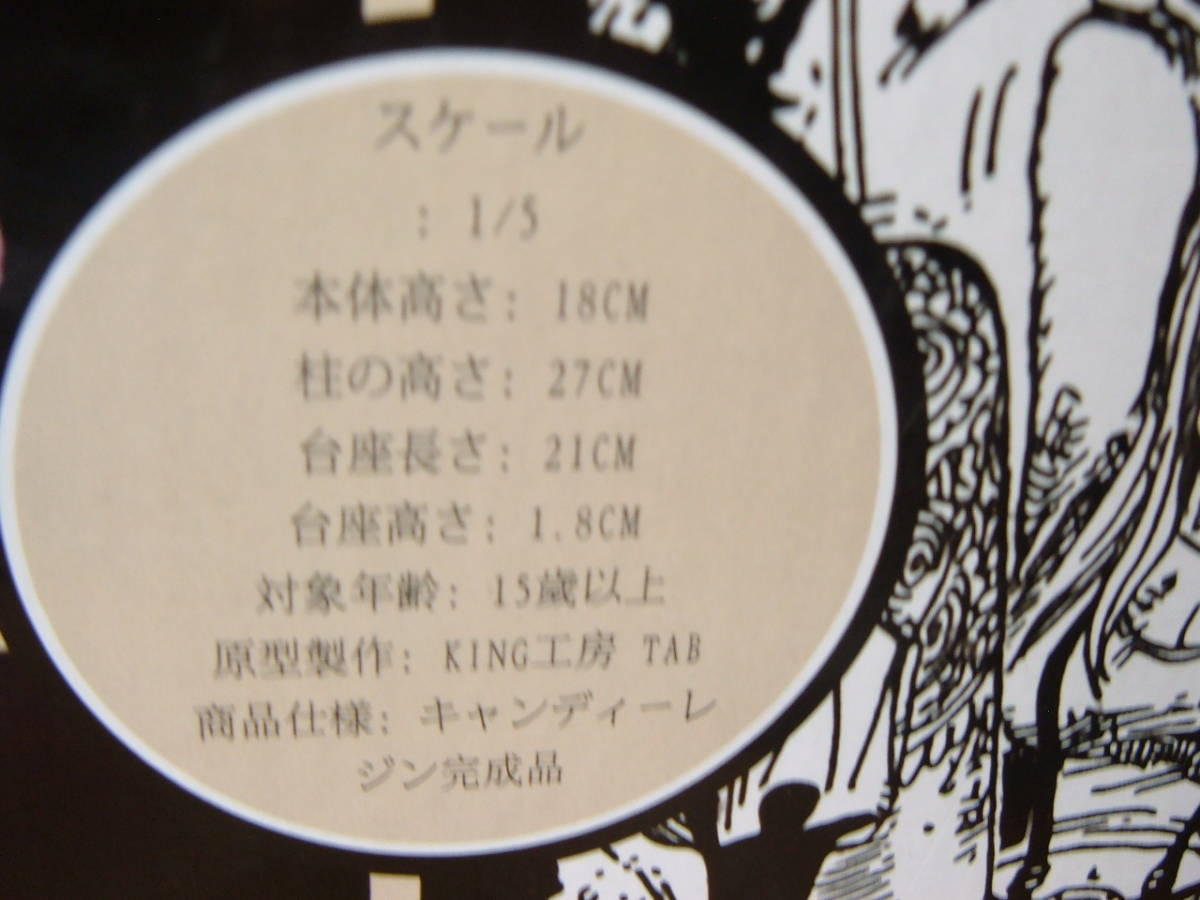 70 【未使用】KING工房 ワンピース ジュエリー・ボニー(大)(希少)_画像6