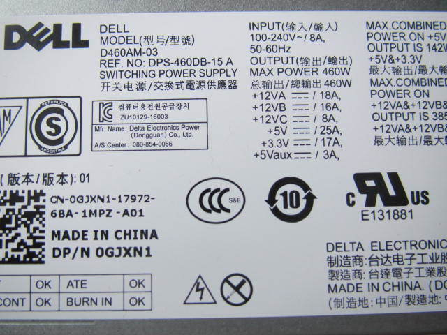 DELL D460AM-03 460W 電源ユニット XPS 8900,8700,8500,8300 対応 _画像2