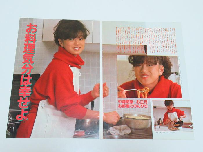 k8402 中森明菜 お料理気分は幸せよ 切り抜き5ページ