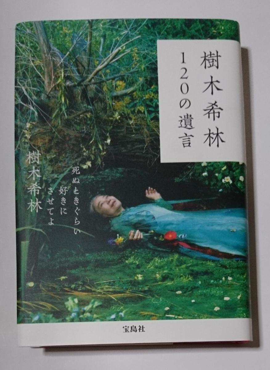 宝島社『樹木希林 120の遺言 死ぬときぐらい好きにさせてよ』☆第5刷(美品)