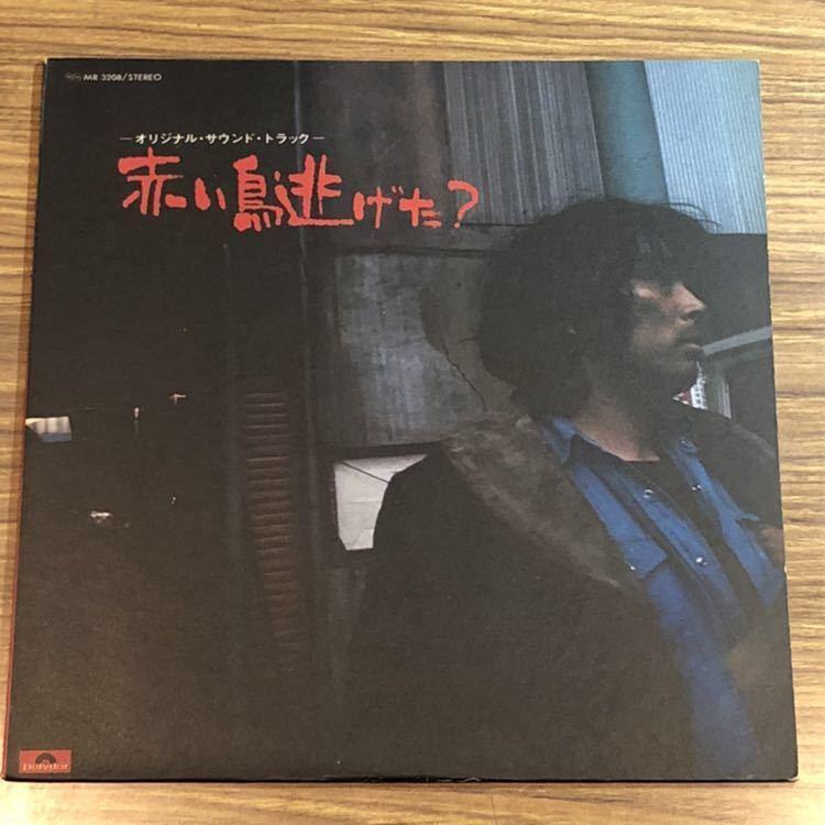 樋口康夫-安田南-YASUO HIGUCHI-MINAMI YASUDA-PICO-O.S.T./赤い鳥逃げた?-AKAI TORI NIGETA?-JAPANESE JAZZ FUNK BREAKS-70'S Soundtrack