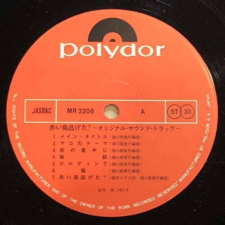 樋口康夫-安田南-YASUO HIGUCHI-MINAMI YASUDA-PICO-O.S.T./赤い鳥逃げた?-AKAI TORI NIGETA?-JAPANESE JAZZ FUNK BREAKS-70'S Soundtrack_画像5