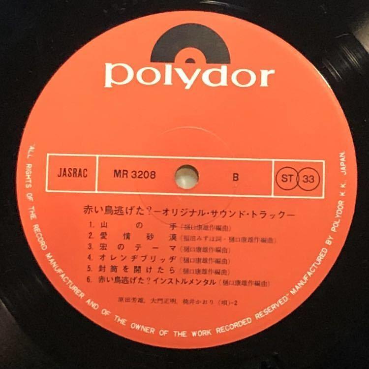 樋口康夫-安田南-YASUO HIGUCHI-MINAMI YASUDA-PICO-O.S.T./赤い鳥逃げた?-AKAI TORI NIGETA?-JAPANESE JAZZ FUNK BREAKS-70'S Soundtrack_画像6