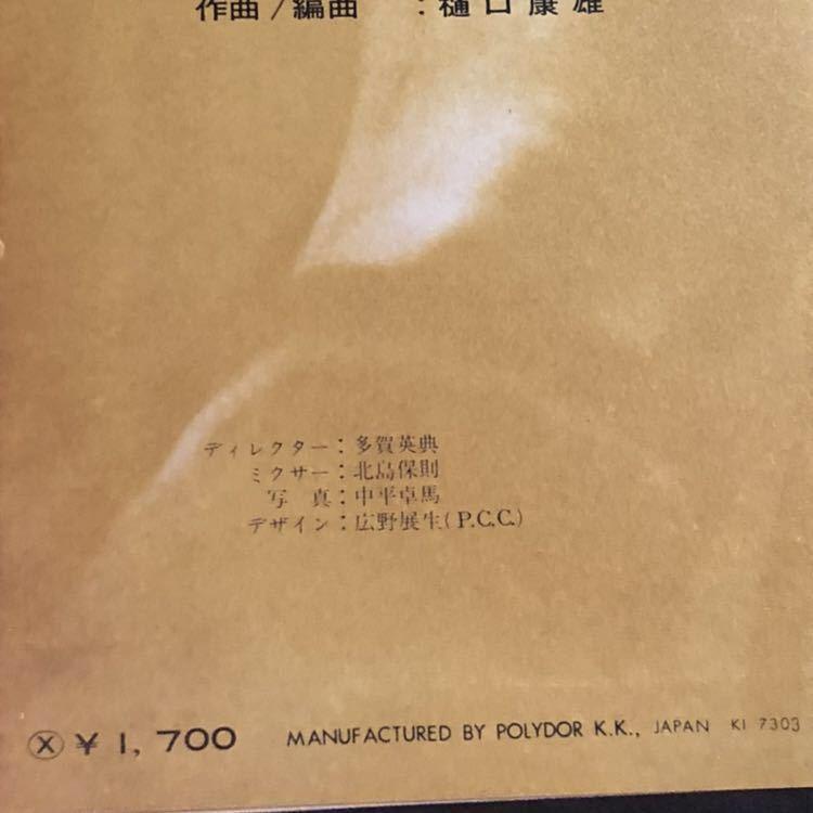 樋口康夫-安田南-YASUO HIGUCHI-MINAMI YASUDA-PICO-O.S.T./赤い鳥逃げた?-AKAI TORI NIGETA?-JAPANESE JAZZ FUNK BREAKS-70'S Soundtrack_画像4