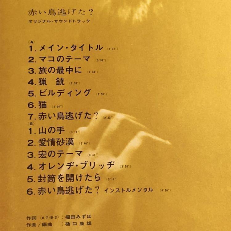 樋口康夫-安田南-YASUO HIGUCHI-MINAMI YASUDA-PICO-O.S.T./赤い鳥逃げた?-AKAI TORI NIGETA?-JAPANESE JAZZ FUNK BREAKS-70'S Soundtrack_画像3