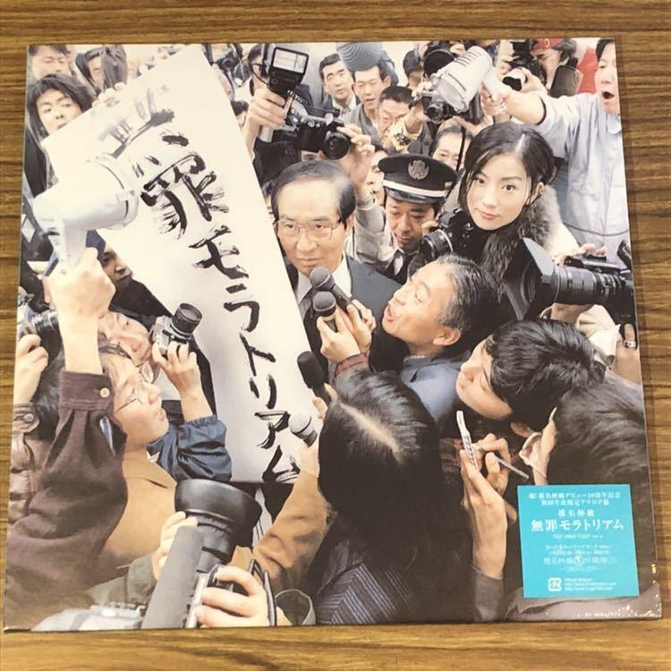 椎名林檎 / 無罪モラトリアム RINGO SHIINA / MUZAI MORATORIUM-JAPAN ORIGINAL PRESS-VERY RARE SEALED PERFECT COPY-シールド未開封美品-