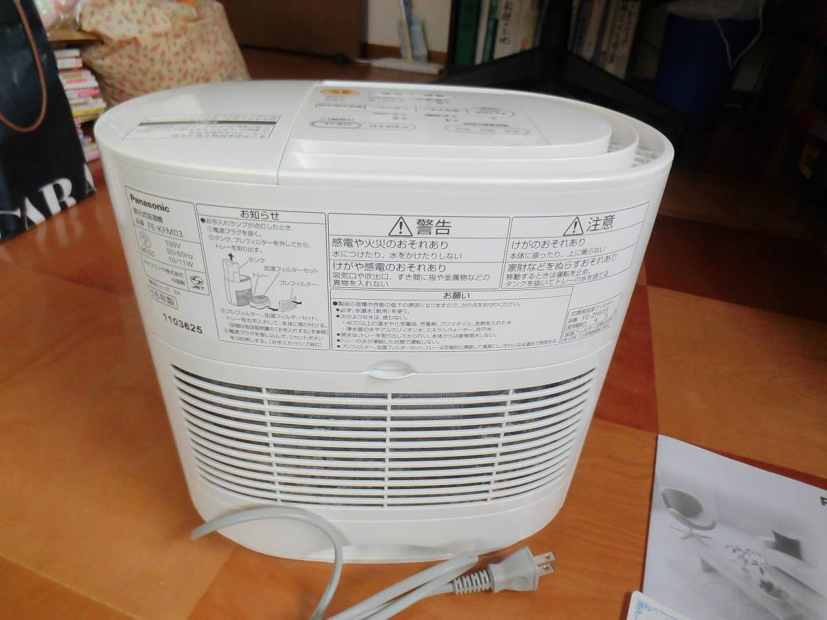 ★Panasonic パナソニック 2016年製 気化式加湿機 FE-KFM03 洋室8畳 1日電気代約2.4円★ _画像4