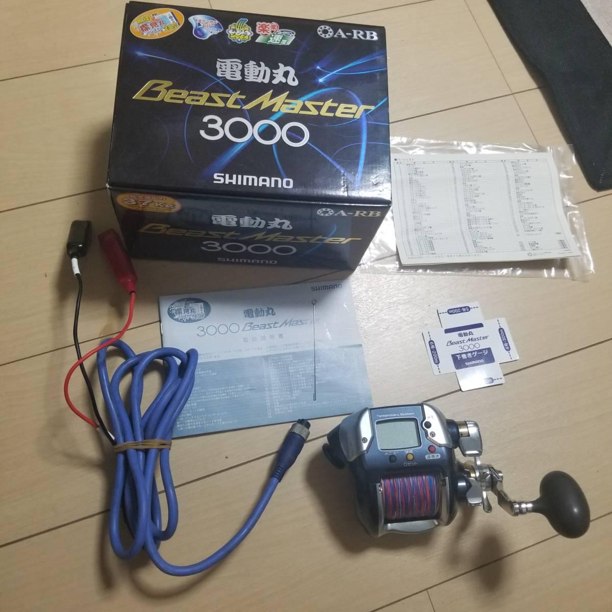 ★☆シマノ 電動丸 Beast Master ビーストマスター 3000☆★