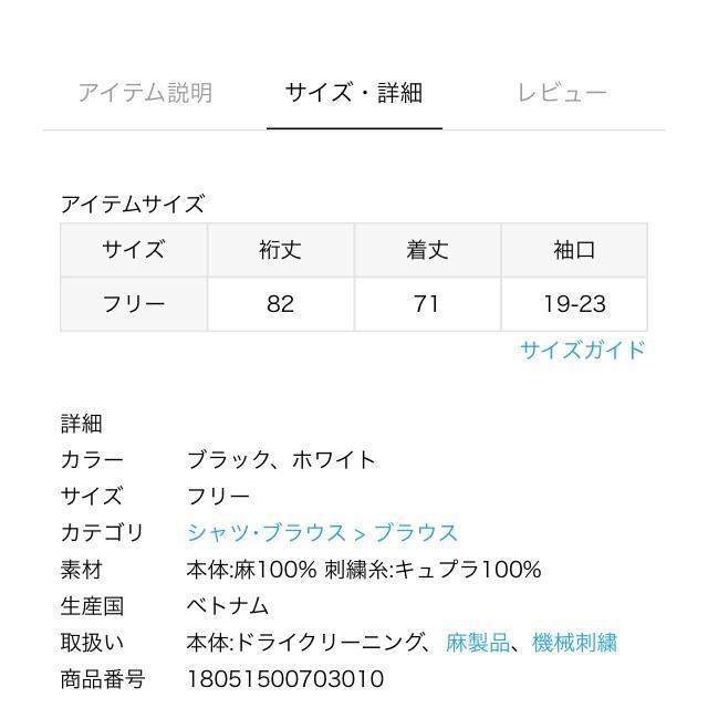 新品タグ付き☆2018SS ドゥーズィエムクラス 刺繍ブラウス 黒_画像5