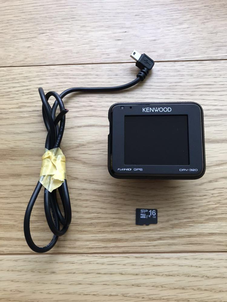 ★送料無料★KENWOOD ケンウッド ドライブレコーダー ドラレコ DRV-320 フルHD GPS 2018年式★