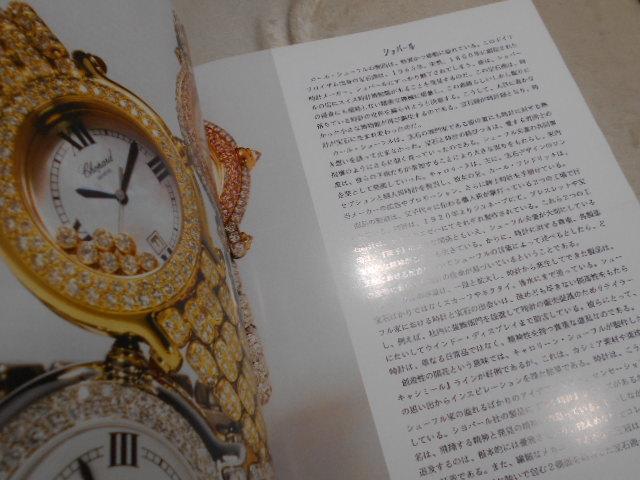 大判本【SWISS MADE FURRER-JACOT】フラージャコー 送料無料 スイス時計ウオッチ_画像6