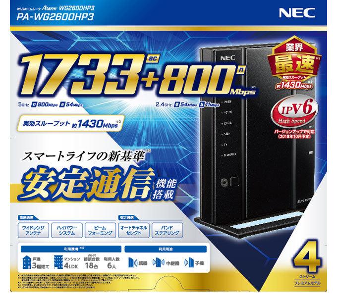 【送料無料】【新品・未開封】NEC 11ac対応 無線LANルーター Aterm WG2600HP3