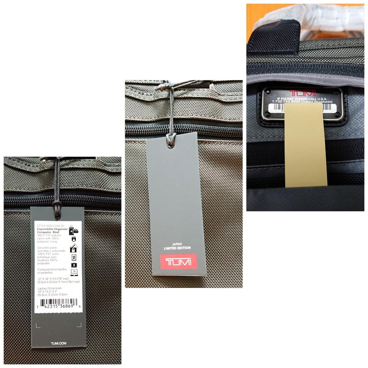 《新品未使用品》TUMI ブリーフケース ビジネスバッグ _画像10