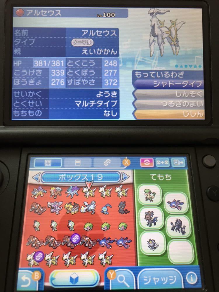 ポケモン引退 廃人データ 3DS本体ソフト バンク VR金 クリスタル データ付き 育成ポケモン多数 幻もあるよ!_画像9