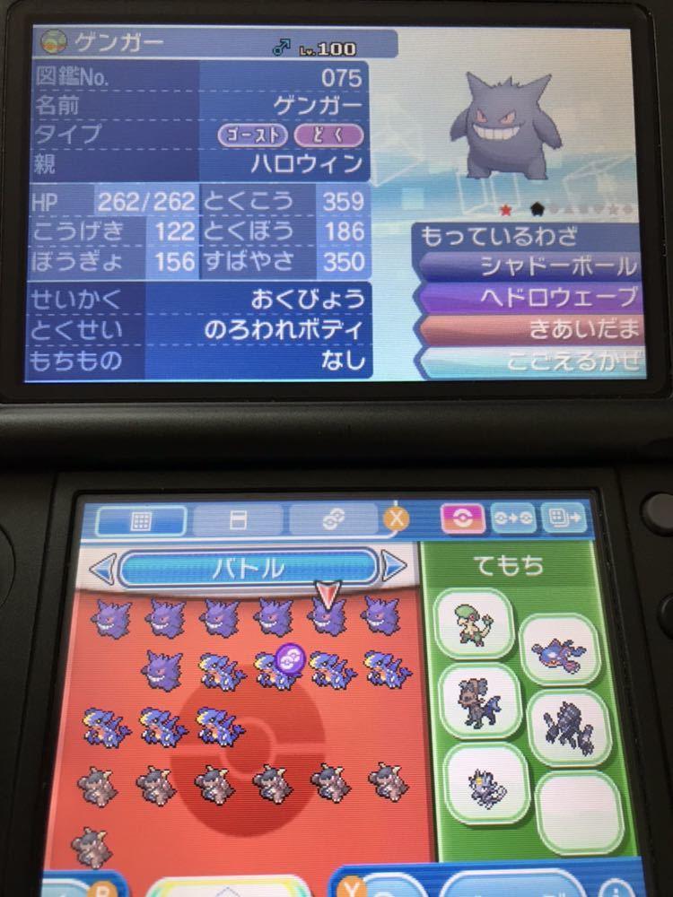 ポケモン引退 廃人データ 3DS本体ソフト バンク VR金 クリスタル データ付き 育成ポケモン多数 幻もあるよ!_画像7