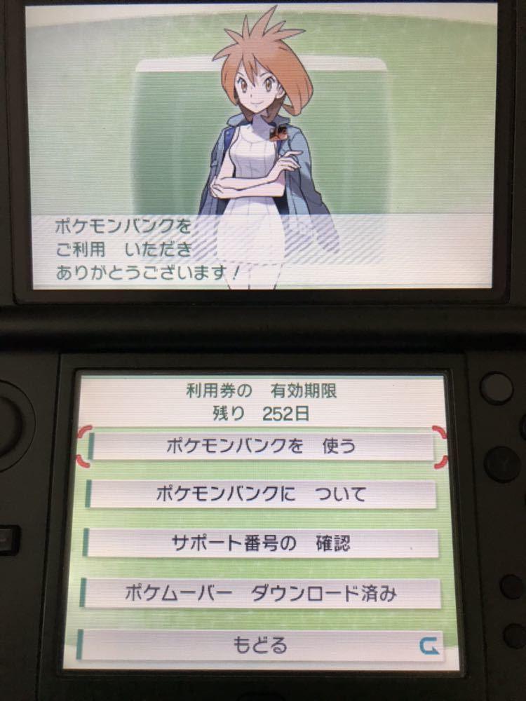 ポケモン引退 廃人データ 3DS本体ソフト バンク VR金 クリスタル データ付き 育成ポケモン多数 幻もあるよ!_画像3