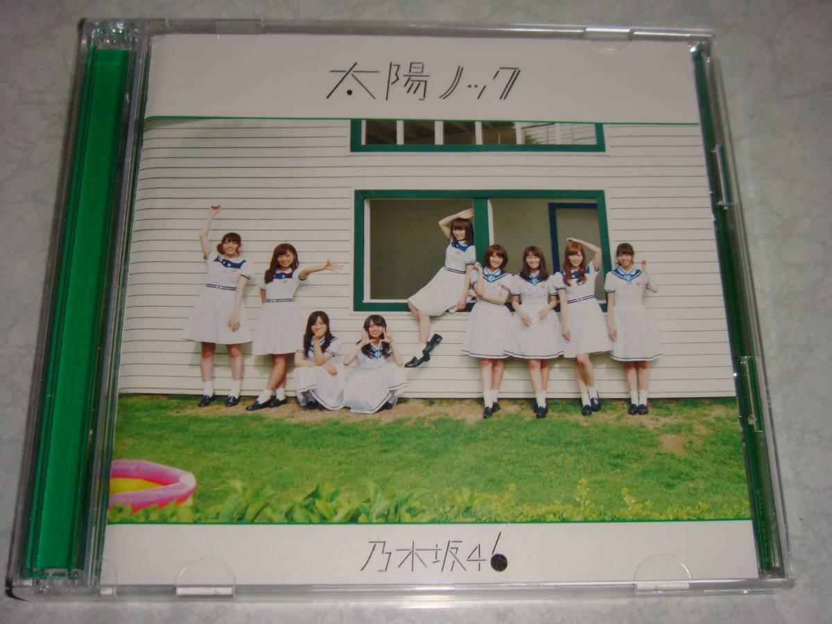 乃木坂46 初回盤 太陽ノック Type-C (封入特典生写真付) CD+DVD_画像1