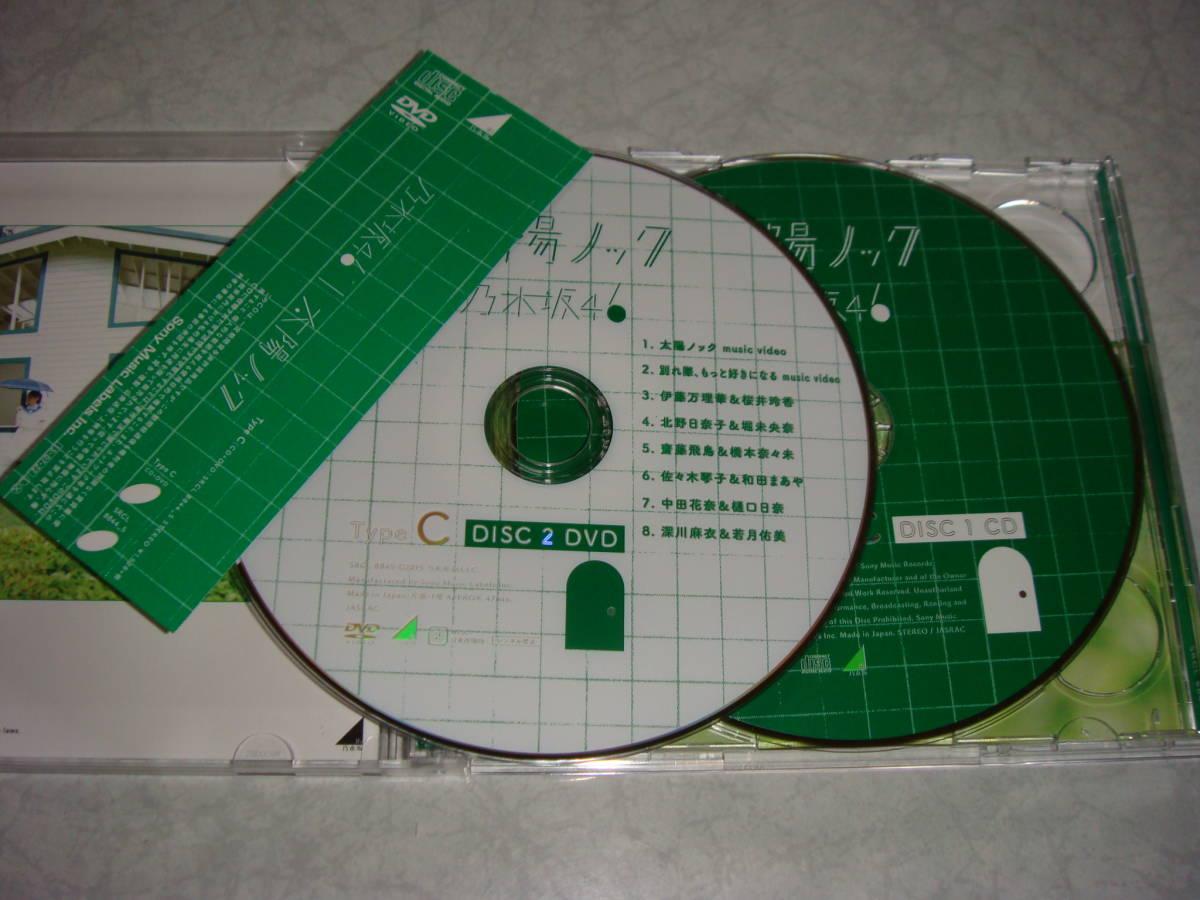 乃木坂46 初回盤 太陽ノック Type-C (封入特典生写真付) CD+DVD_画像2