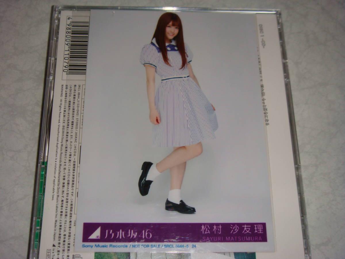 乃木坂46 初回盤 太陽ノック Type-C (封入特典生写真付) CD+DVD_画像3