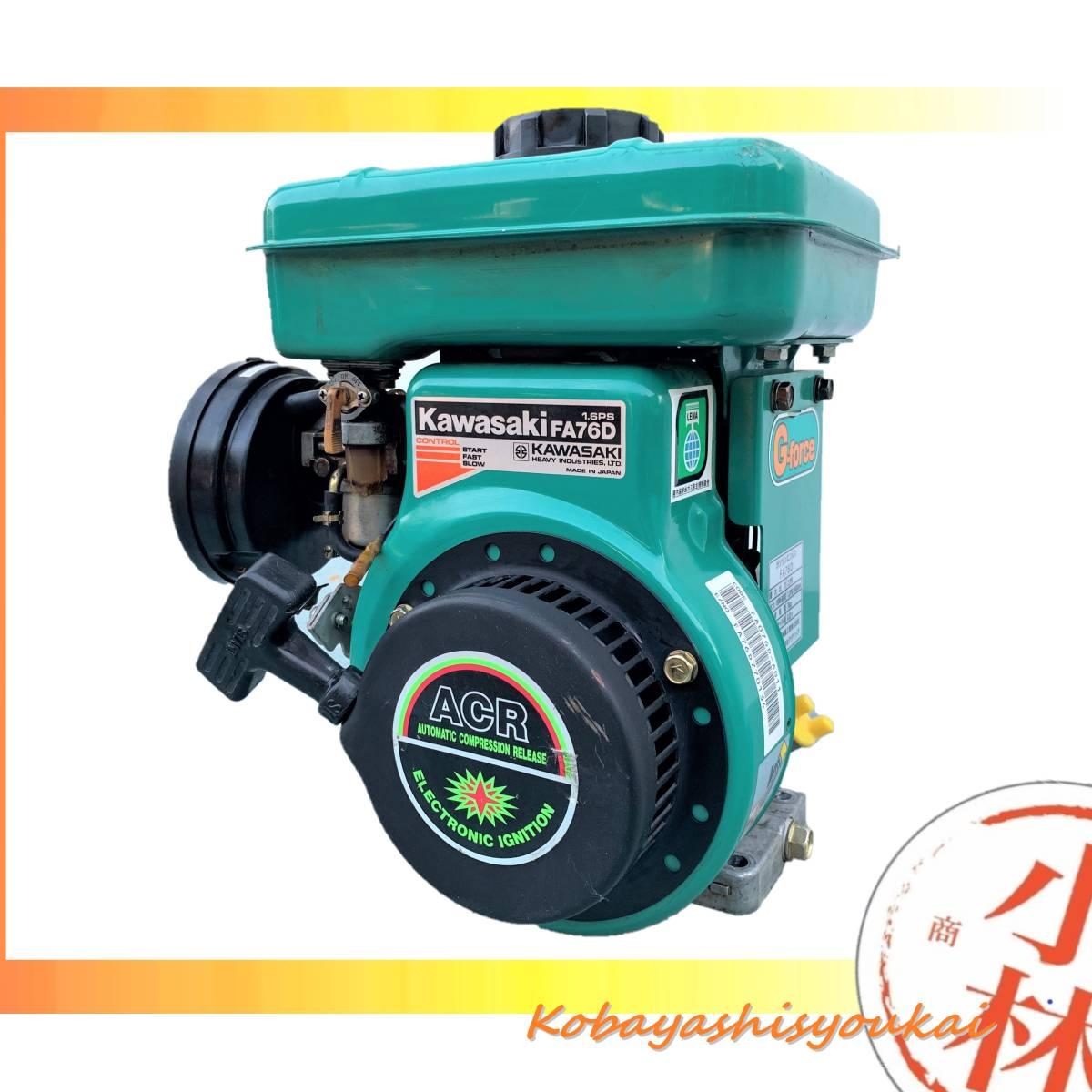 カワサキ ガソリンエンジン 発動機 『 FA76D 』 2.2馬力