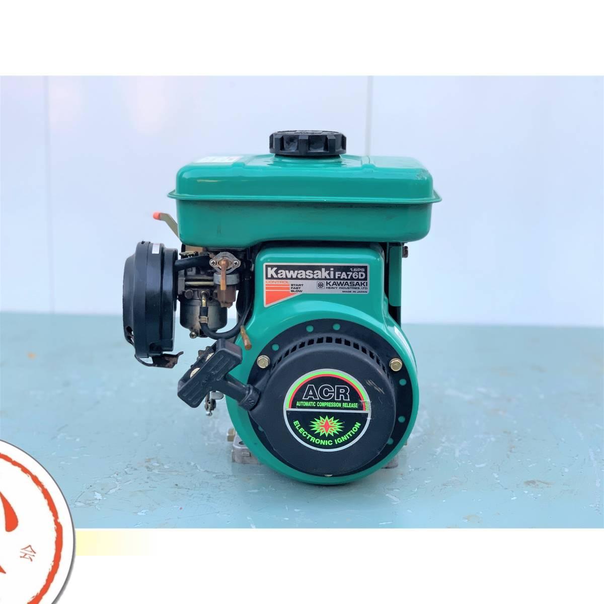 カワサキ ガソリンエンジン 発動機 『 FA76D 』 2.2馬力 _画像2