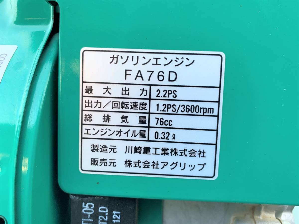 カワサキ ガソリンエンジン 発動機 『 FA76D 』 2.2馬力 _画像7