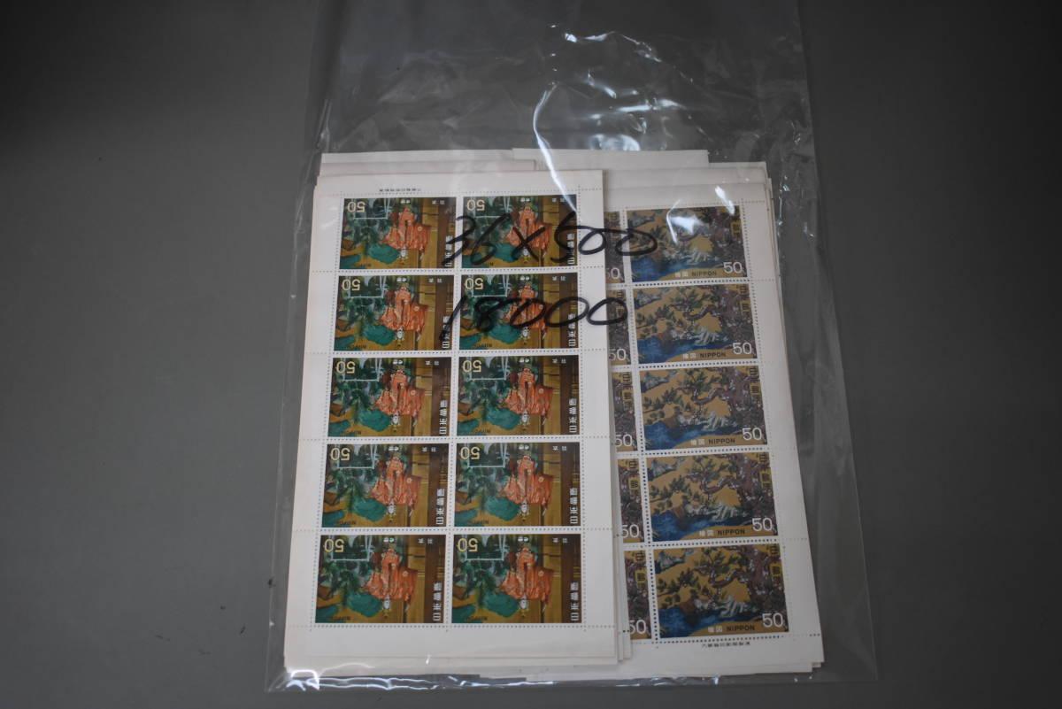 ドール 未使用切手シートいろいろまとめて 額面18,000円