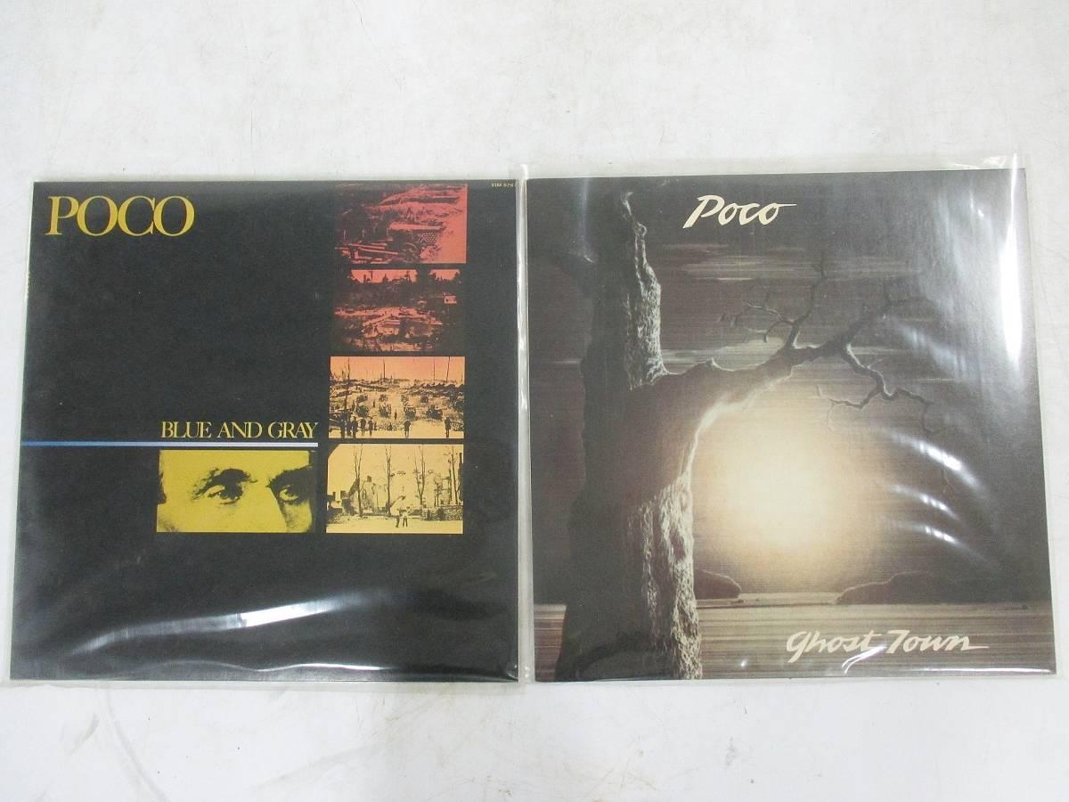 13 33-186012-17 マイルス・デイヴィス POCO 他 ジャズ レコード まとめてセット 大33_画像6