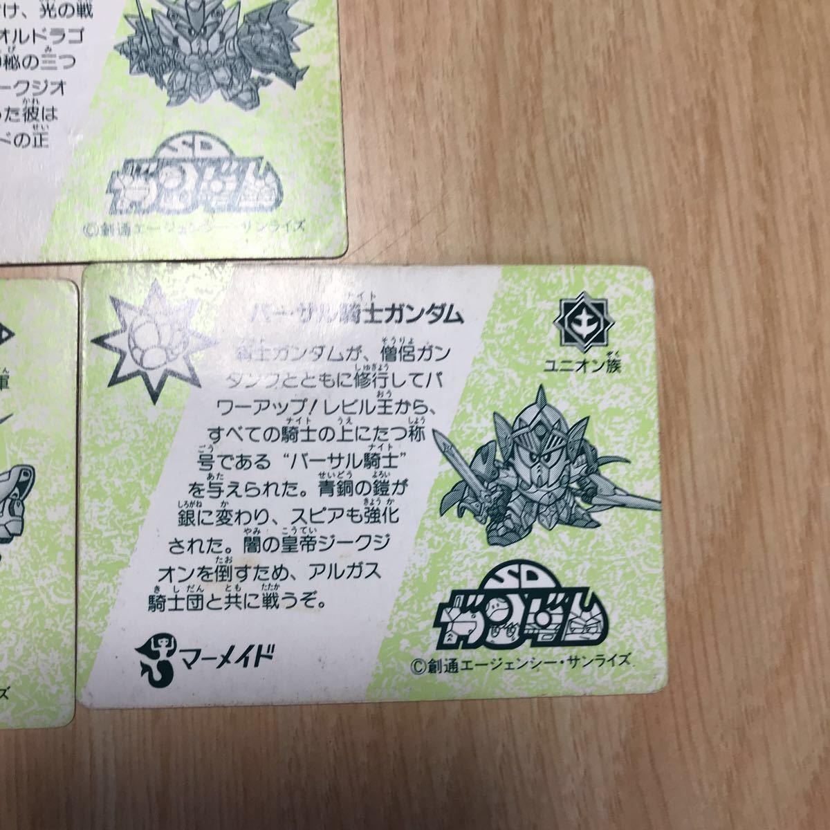 送料無料 マーメイド SDガンダム 騎士スペリオルドラゴン バーサル騎士ガンダム ガンダムF91 カード cs005