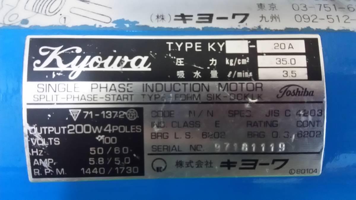 キョーワKY20A.高圧洗浄ポンプ/エアコン洗浄/噴霧器/消毒/テストポンプ/_画像6